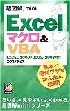 超図解mini Excelマクロ&VBA―EXCEL2000/2002/2003対応 (超図解miniシリーズ)