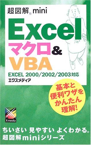 超図解mini Excelマクロ&VBA―EXCEL2000/2002/2003対応 (超図解miniシリーズ)の詳細を見る