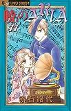 暁のARIA 11 (フラワーコミックスアルファ)