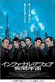インファナル・アフェアII 無間序曲[DVD]