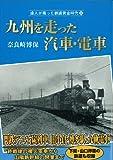 九州を走った汽車・電車 (達人が撮った鉄道黄金時代 6)