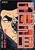 ゴルゴ13 (122) (SPコミックス)