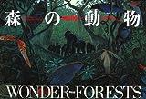 森の動物―WONDER FORESTS