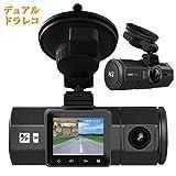 デュアルドライブレコーダー VANTRUE N2 1080P フルHD+HDR ドラレコ 1.5インチLCD 広視野角 2カメラ 前後カメラ ダブルカメラ搭載(フロント+リアカメラ) 同時録画 G-センサー 駐車監視機能 夜視機能搭載