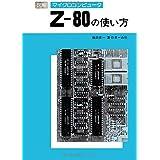 図解マイクロコンピュータZ-80の使い方[大判]