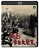 日蓮と蒙古大襲来 修復版[Blu-ray/ブルーレイ]