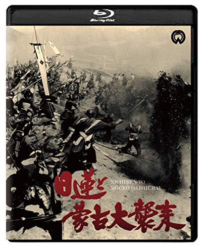 [画像:日蓮と蒙古大襲来 修復版 [Blu-ray]]
