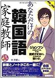 CD付 あなただけの韓国語家庭教師 (家庭教師シリーズ) (CDブック)