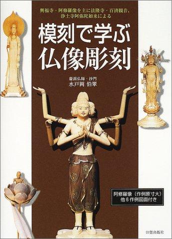 模刻で学ぶ仏像彫刻―興福寺・阿修羅像を主に法隆寺・百済観音、浄土寺阿弥陀如来による