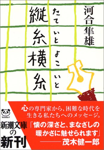 縦糸横糸 (新潮文庫)の詳細を見る