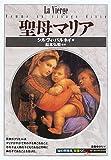 聖母マリア (「知の再発見」双書)