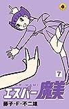 エスパー魔美 7 (てんとう虫コミックス)