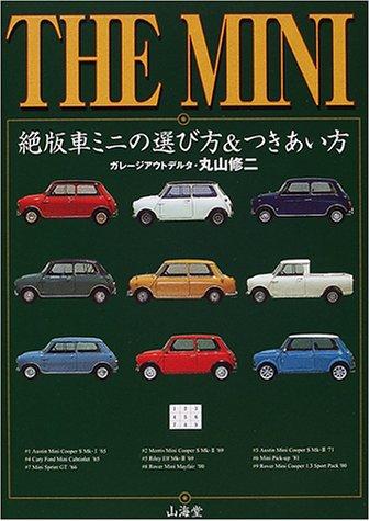 THE MINI—絶版車ミニの選び方&つきあい方 (Sankaido motor books)