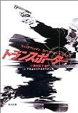 トランスポーター (角川文庫)