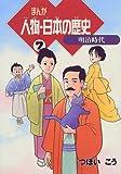 まんが 人物・日本の歴史〈7〉明治時代