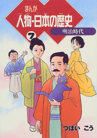 まんが 人物・日本の歴史〈7〉明治時代の詳細を見る
