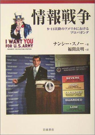 情報戦争―9・11以降のアメリカにおけるプロパガンダの詳細を見る