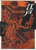 江戸―失われた都市空間を読む (イメージ・リーディング叢書)