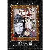 ざくろの色 [DVD]