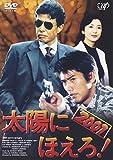 太陽にほえろ! 2001 [DVD]