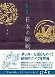 日本の蹴鞠 画像