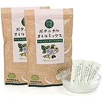 ボタニカルオイルミックス(亜麻仁油・えごま油・オリーブオイル・アボカドオイルがまとめて摂れる!個包装でいつでもフレッシュ)4g×30袋 2セット