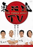 東北魂TV-THE TOHOKU SPIRIT- [DVD]の画像