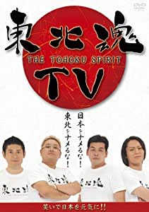 東北魂TV-THE TOHOKU SPIRIT- [DVD]