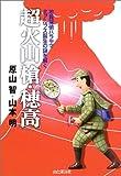 超火山「槍・穂高」―地質探偵ハラヤマ/北アルプス誕生の謎を解く
