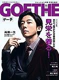 GOETHE(ゲーテ) 2017年 11 月号 [雑誌]