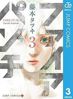 ファイアパンチ 第01-03巻 [Fire Punch vol 01-03]