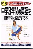 中学3年間の英語を10時間で復習する本―正しい発音は耳から学ぶ!