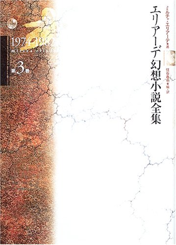 エリアーデ幻想小説全集〈3〉1974‐1982の詳細を見る
