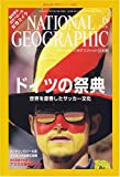 NATIONAL GEOGRAPHIC (ナショナル ジオグラフィック) 日本版 2006年 06月号 [雑誌]