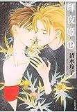 輝夜姫 第12巻 (白泉社文庫 し 2-27)