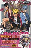 BORUTO—ボルト— 1 —NARUTO NEXT GENERATIONS— (ジャンプコミックス)