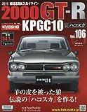 週刊NISSANスカイライン2000GT-R KPGC10(106) 2017年 6/14 号 [雑誌]