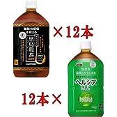 花王ヘルシア緑茶1LX12本+サントリー黒烏龍茶1LX12本 合わせて24本(2ケース)セット