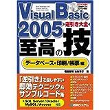 VisualBasic2005逆引き大全至高の技データベース+印刷/帳票編