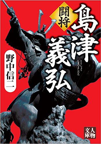 闘将 島津義弘 (人物文庫)の詳細を見る