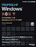 プログラミングWindows第6版 下?C#とXAMLによるWindowsストアアプリ開発