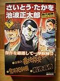 さいとう・たかを/池波正太郎時代劇画ワイドセレクション 豪之章 (SPコミックス SPポケットワイド)