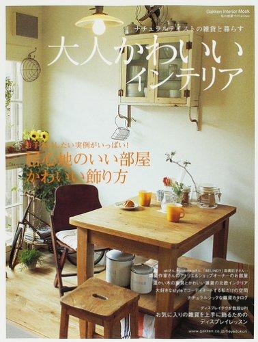 大人かわいいインテリア—ナチュラルテイストの雑貨と暮らす (Gakken Interior Mook—私の部屋づくりannex)