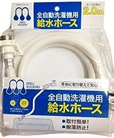自動洗濯機給水ホース 2.0m