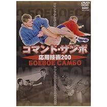 コマンド・サンボ 応用技術200 [DVD]