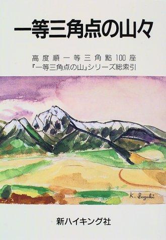一等三角点の山々—高度順一等三角点100座 (新ハイキング選書 (第20巻))