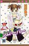 クローバー (5) (マーガレットコミックス (3046))