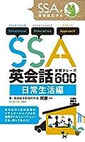 SSA英会話実践フレーズ600 日常生活編 (英語総合研究所SSAシリーズ)