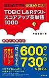 TOEIC® L&Rテスト スコアアップ英単語1000