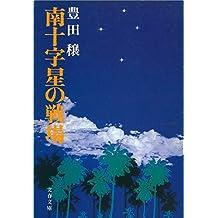 南十字星の戦場 (文春文庫 (159‐4))